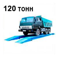 Автомобильные весы 120 тонн