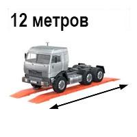 Автомобильные весы 12 метров