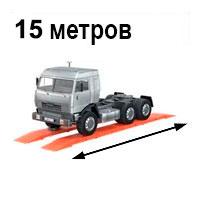 Автомобильные весы 15 метров