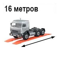 Автомобильные весы 16 метров