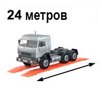 Автомобильные весы 24 метра