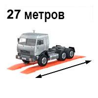 Автомобильные весы 27 метров