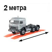 Автомобильные весы 2 метра