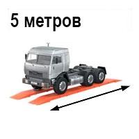 Автомобильные весы 5 метров