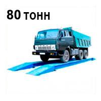 Автомобильные весы 80 тонн
