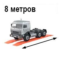 Автомобильные весы 8 метров