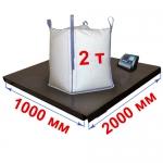 Весы «Циклоп» платформенные до 2000 кг платформа 1000х2000 мм