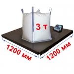 Весы «Циклоп» платформенные до 3000 кг платформа 1200х1200 мм