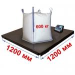 Весы «Циклоп» платформенные до 600 кг платформа 1200х1200 мм