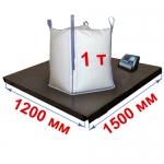 Весы «Циклоп» платформенные до 1000 кг платформа 1200х1500 мм