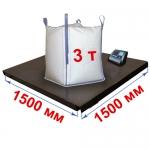 Весы «Циклоп» платформенные до 3000 кг платформа 1500х1500 мм