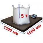 Весы «Циклоп» платформенные до 5000 кг платформа 1500х1500 мм