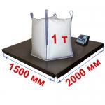 Весы «Циклоп» платформенные до 1000 кг платформа 1500х2000 мм
