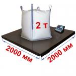 Весы «Циклоп» платформенные до 2000 кг платформа 2000х2000 мм