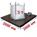 Весы «Циклоп» платформенные до 3000 кг платформа 2000х2000 мм