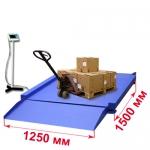 Низкопрофильные весы с пандусами и стойкой 1500х1250мм «ВСП4-Н»