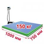Весы с ограждением и стойкой «ВСП4-Т» платформенные 1000х750 мм 150 кг