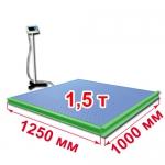 Весы с ограждением и стойкой «ВСП4-Т» платформенные 1250х1000 мм 1500 кг