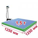 Весы с ограждением и стойкой «ВСП4-Т» платформенные 1250х1250 мм 1500 кг