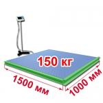 Весы с ограждением и стойкой «ВСП4-Т» платформенные 1500х1000 мм 150 кг