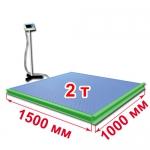Весы с ограждением и стойкой «ВСП4-Т» платформенные 1500х1000 мм 2000 кг