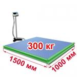 Весы с ограждением и стойкой «ВСП4-Т» платформенные 1500х1000 мм 300 кг