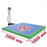 Весы с ограждением и стойкой «ВСП4-Т» платформенные 2000х1000 мм 1500 кг
