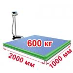Весы с ограждением и стойкой «ВСП4-Т» платформенные 2000х1000 мм 600 кг
