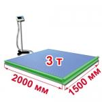 Весы с ограждением и стойкой «ВСП4-Т» платформенные 2000х1500 мм 3000 кг