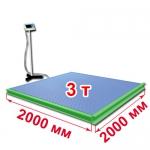 Весы с ограждением и стойкой «ВСП4-Т» платформенные 2000х2000 мм 3000 кг
