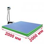 Весы «ВСП4-Т» платформенные с ограждением и стойкой 2000х2000мм