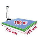 Весы с ограждением и стойкой «ВСП4-Т» платформенные 750х750 мм 150 кг