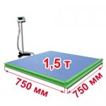 Весы с ограждением и стойкой «ВСП4-Т» платформенные 750х750 мм 1500 кг