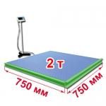 Весы с ограждением и стойкой «ВСП4-Т» платформенные 750х750 мм 2000 кг