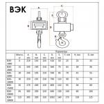 крановые весы «вэк-30000» 30 т (30000 кг) Смартвес